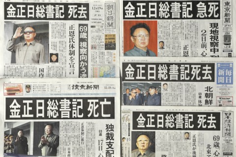 This picture shows front pages of Tokyo'